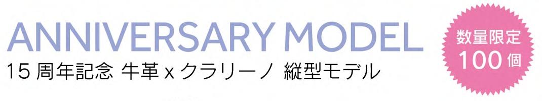 fafaランドセル「15周年記念 牛革×クラリーノ 縦型モデル」
