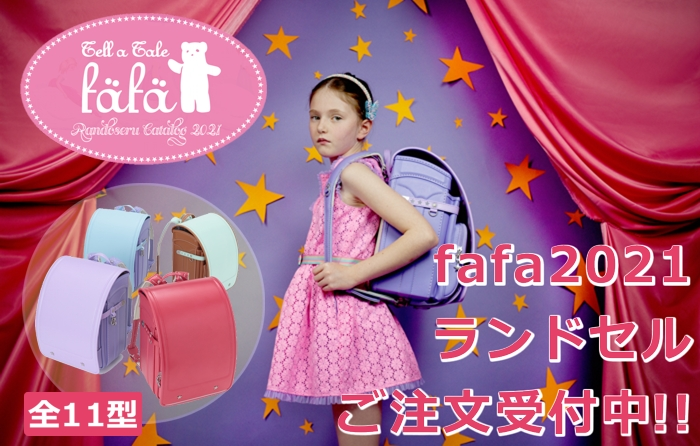 fafa2021ランドセルご注文受付スタート