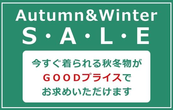 お買い得品がいっぱい!Autumn&Summer SALE