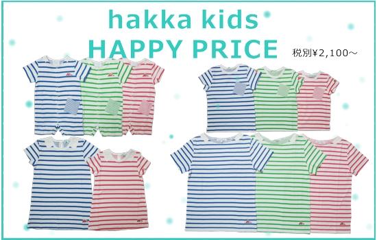 お求めやすい価格がうれしいhakka kids『HAPPY PRICE』シリーズ