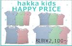 お手頃価格がうれしいkakka kids『HAPPY PRICE』ボーダーシリーズ