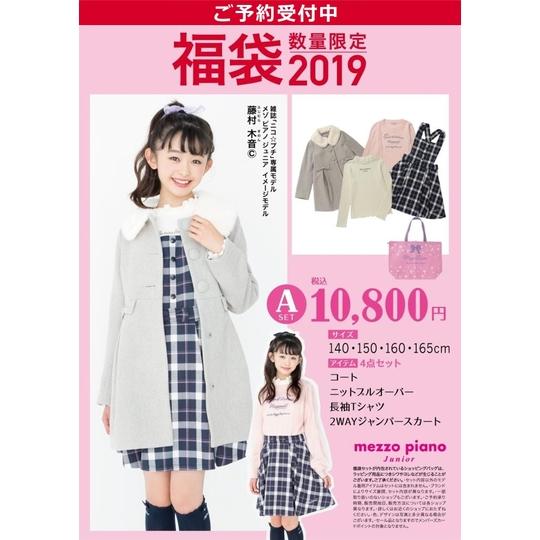 0b7b0516f4084 mezzo piano junior「2019新春福袋 A(お出掛け)4点セット」(140-165cm ...