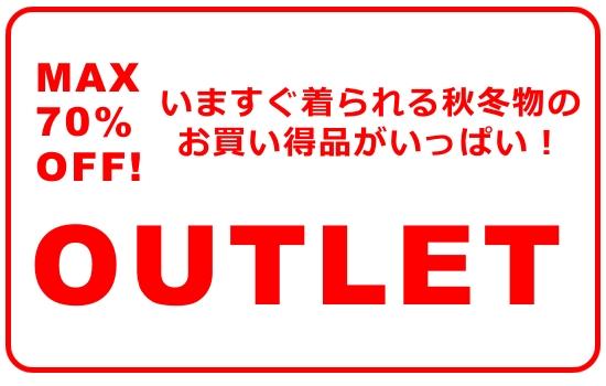 いますぐ着られるお買い得品がいっぱい!OUTLET SALE